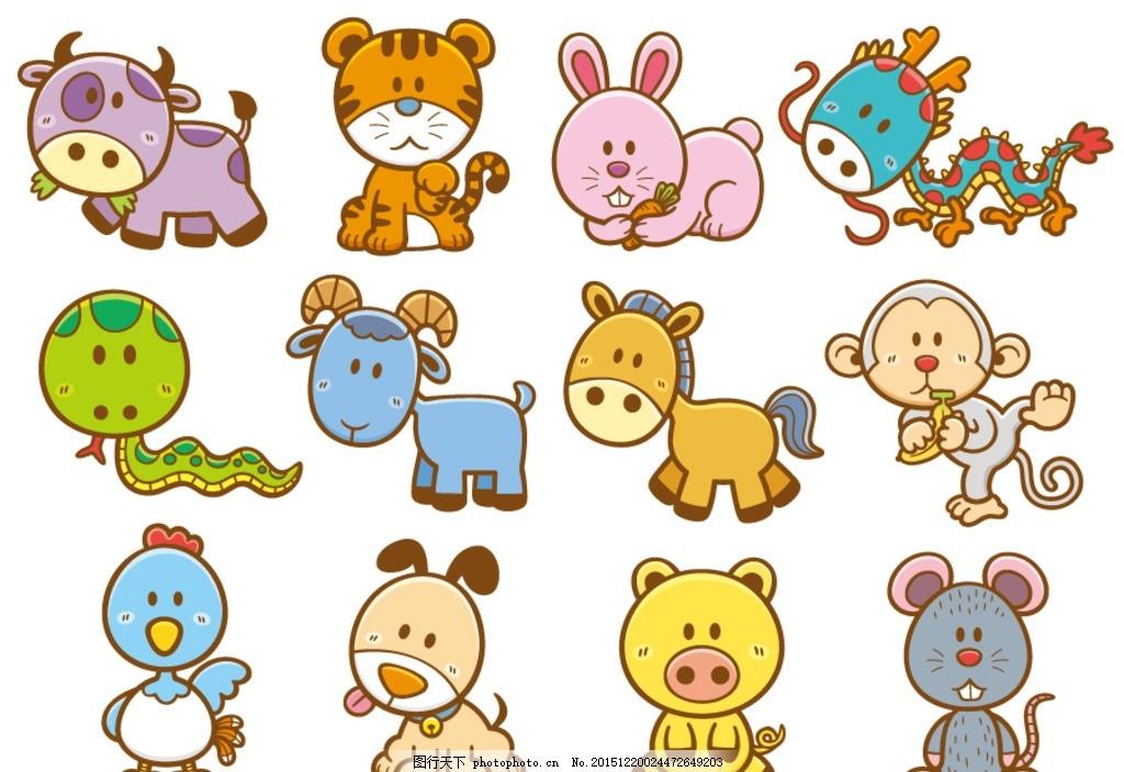 十二生肖动物