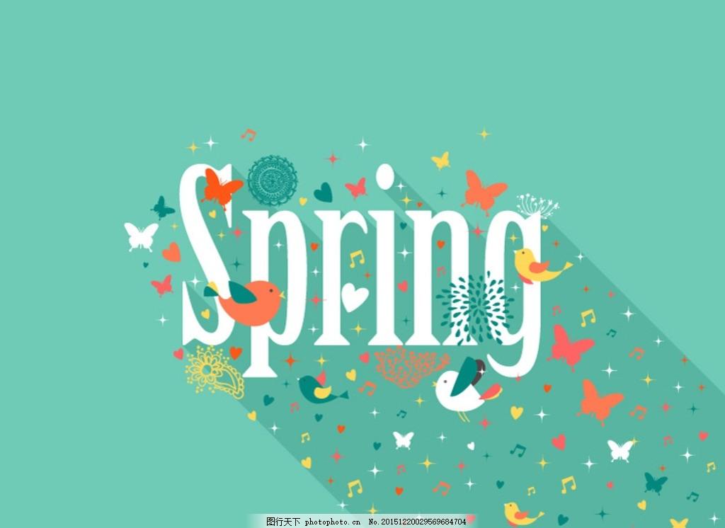 春季艺术字,字体 字母 英文 蝴蝶 花朵 绿叶 春天