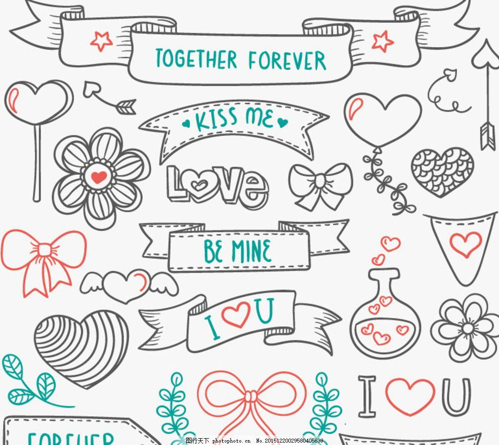 手绘爱心元素 丝带 箭头 爱心 花朵 蝴蝶结 药剂 三角拉旗 love 情人