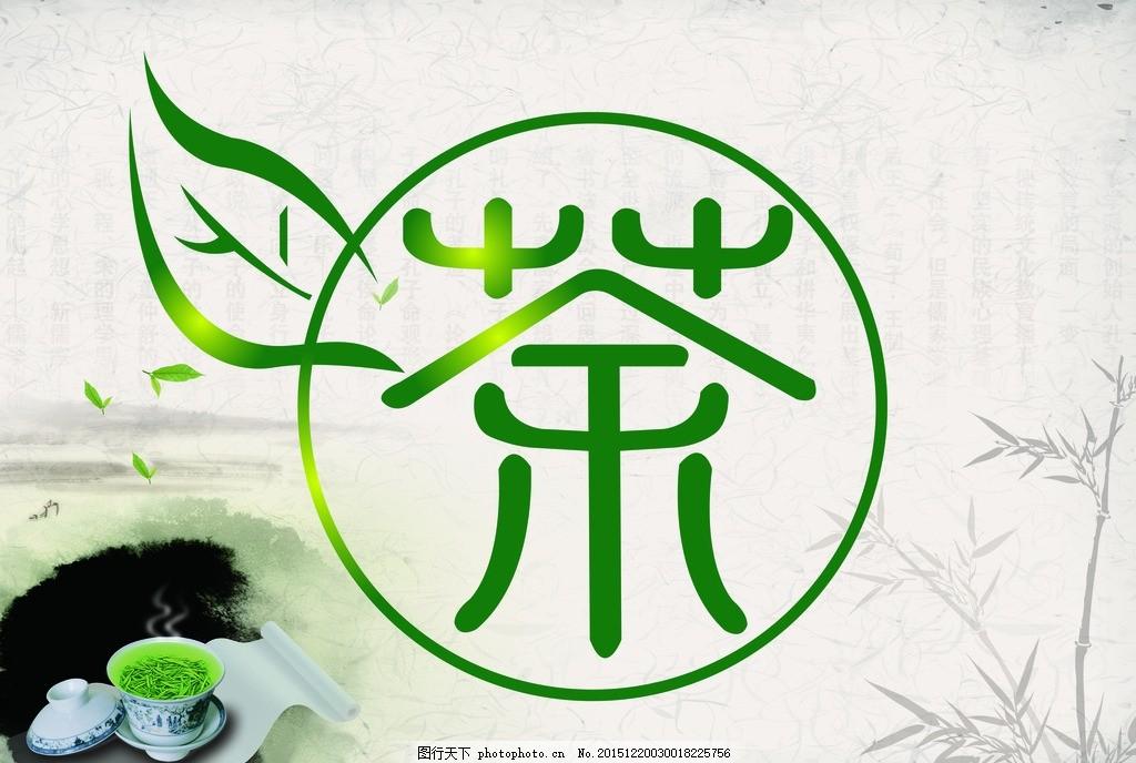 设计图库 广告设计 海报设计  茶海报 茶 茶韵茶道 茶韵 茶文化 茶趣
