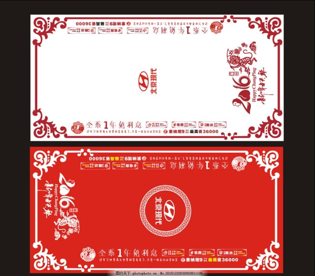 北京现代新年地贴 金融 按揭 汽车地贴 金融衍生 车贴 宣传 售后