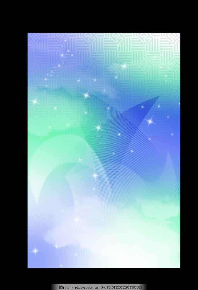唯美梦幻背景素材 梦幻背景 婚纱背景 蓝色梦幻风景 梦幻底纹 梦幻