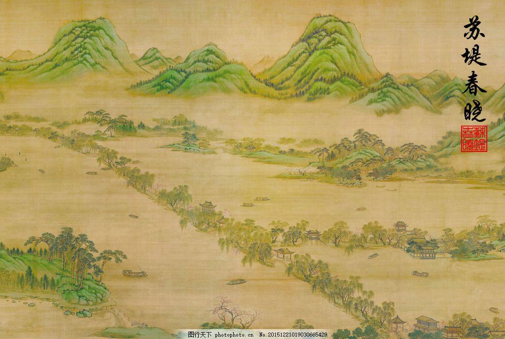 苏堤 西湖 古画 国画 西湖全景图 局部 苏堤春晓 设计 文化艺术 绘画