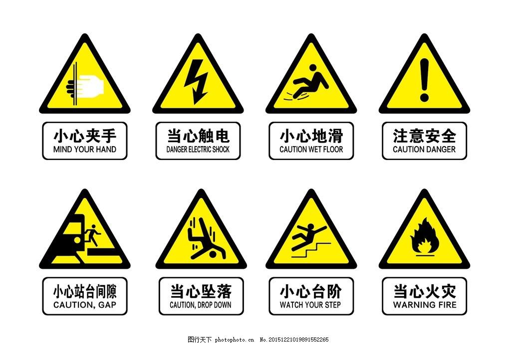 警示牌 地铁标识 场所标识 小心夹手 当心触电 小心地滑 注意安全图片