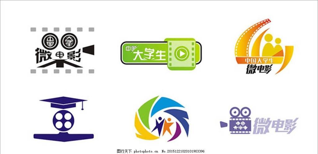 中国大学生微电影logo