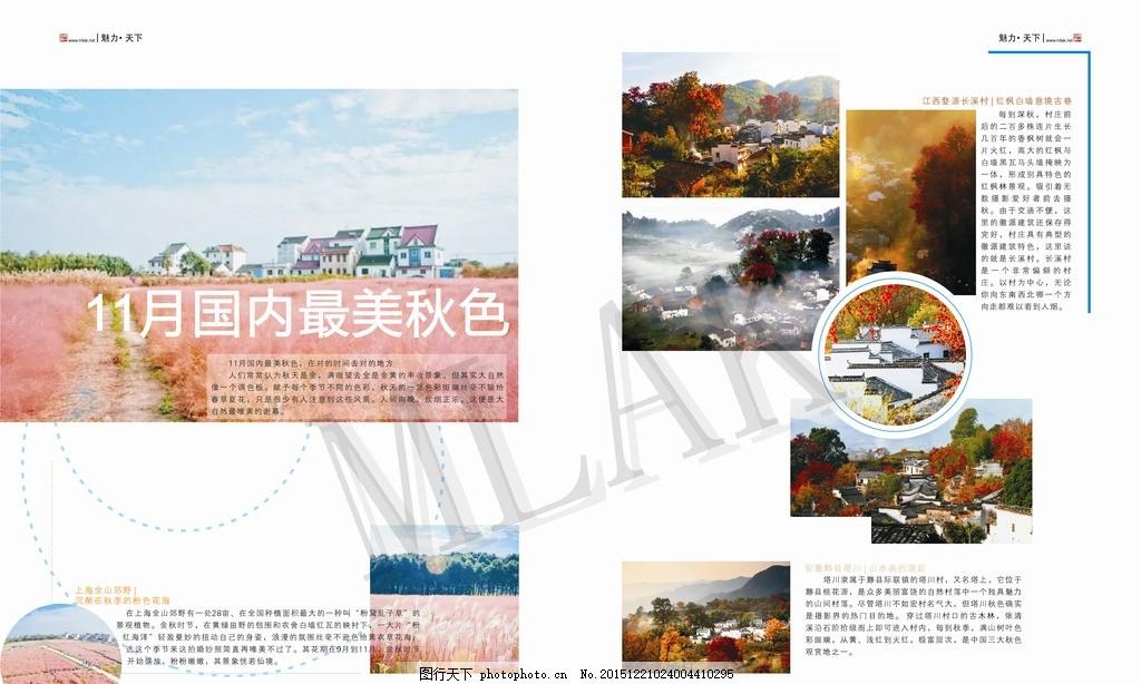 自然景观 风景杂志 风景设计 秋天美景 杂志排版设计 设计 自然景观