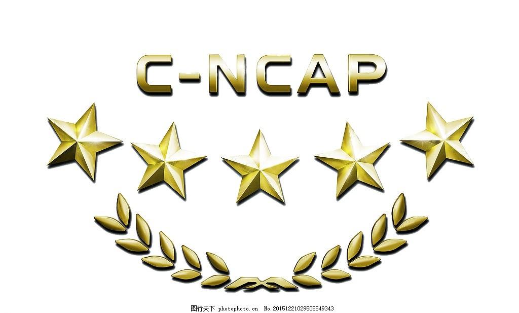 五星安全 cncap 标志 标识 汽车 汽车标识 星星 麦穗 东风日产海报类