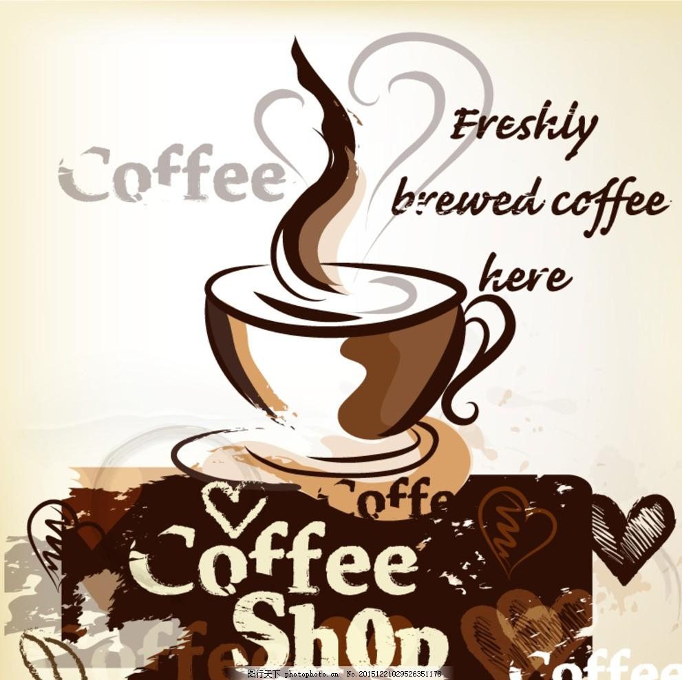创意 复古咖啡 饮品 咖啡 彩绘 咖啡豆 爱心 矢量图 设计 广告设计图片