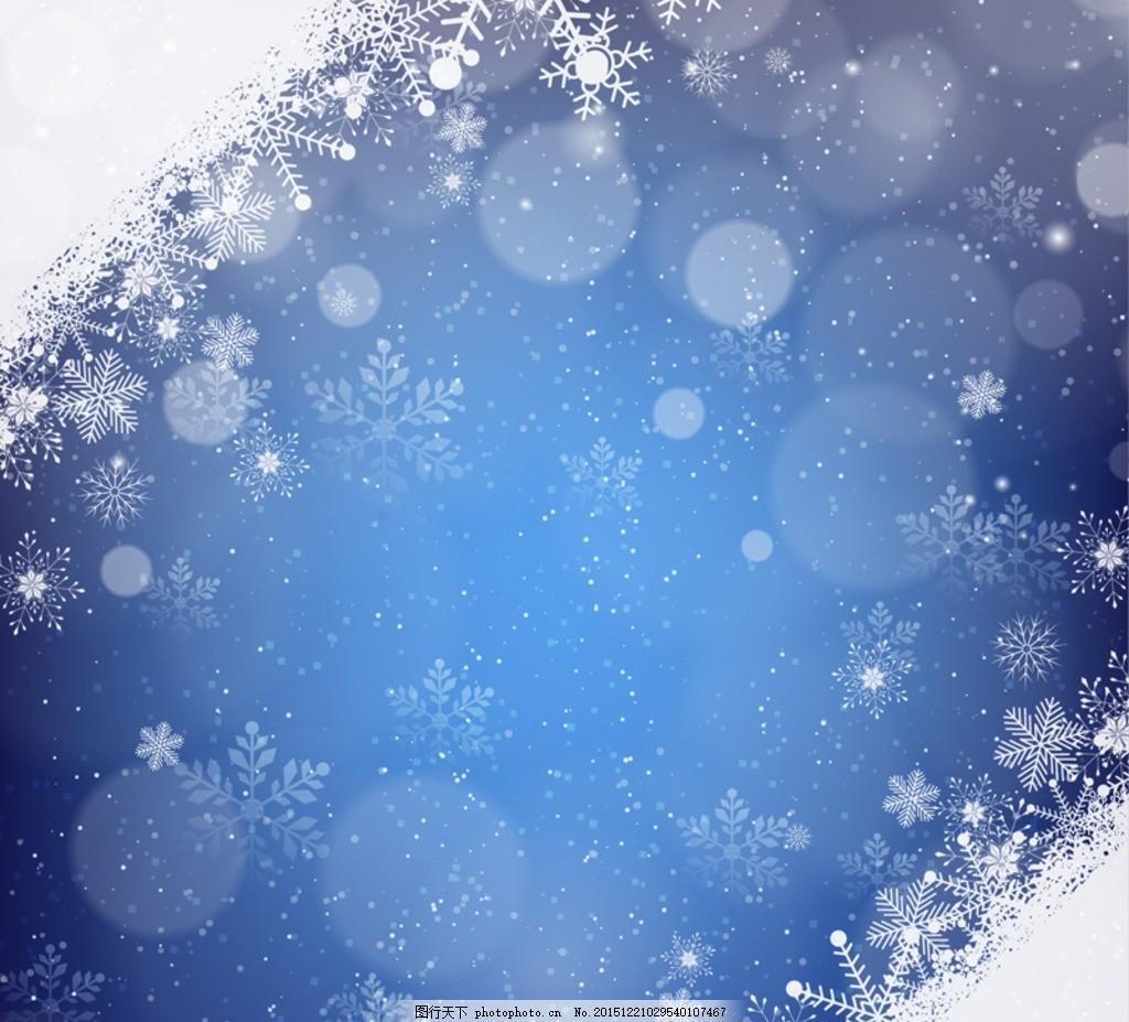 蓝色背景 蓝白渐变背景 雪花背景 雪花 淡蓝背景 矢量背景 平面素材