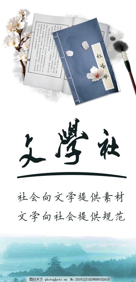 文学社 书法 清新 海报 中国风 古风 设计 广告设计 广告设计 203dpi