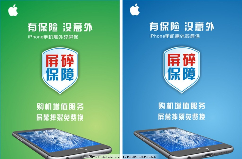 iphone意外保障海报 苹果意外保 苹果碎屏保 苹果图片 手机保险
