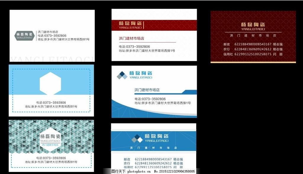 瓷砖名片 瓷砖 陶瓷 蓝色 色块 设计 红色 暗红 六边形 形状 排版图片
