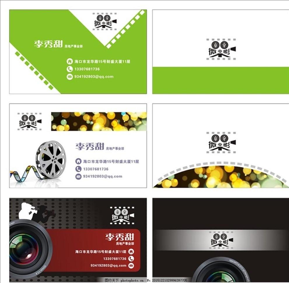 中国大学生微电影名片