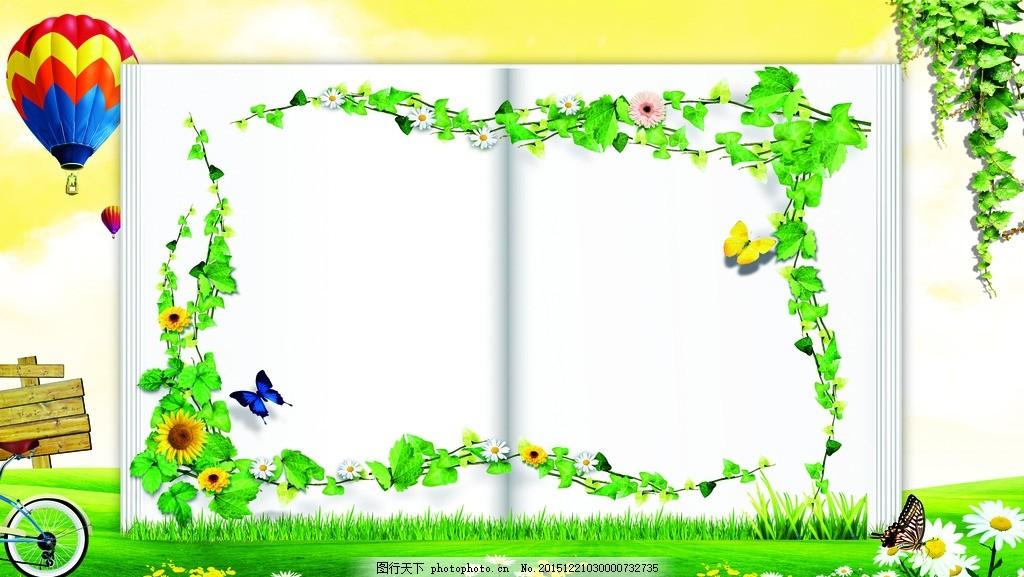 学校海报 学校 海报 画册内页 书本 书本素材 花边 热气球 美景 小