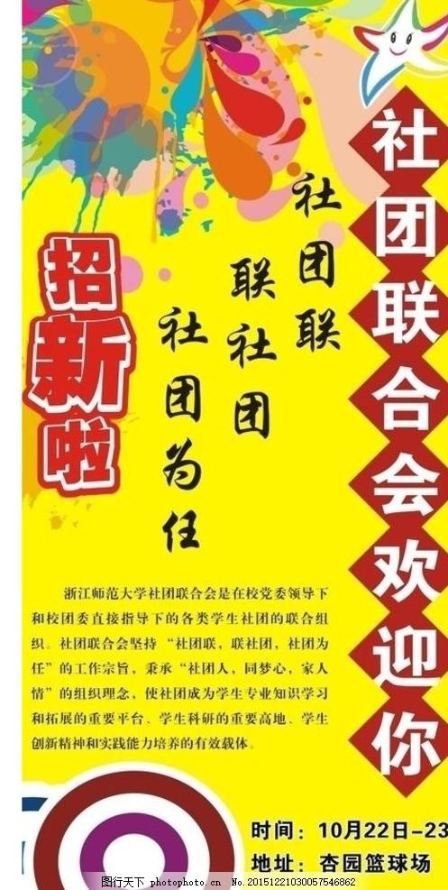 大学社团招新海报