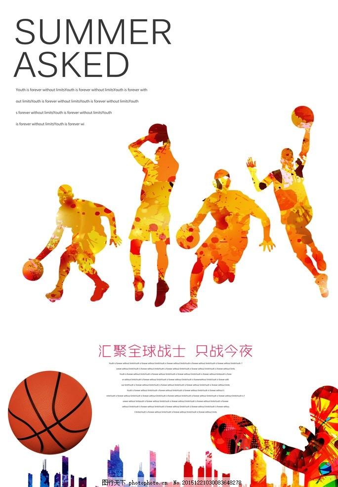 设计图库 广告设计 海报设计  篮球海报 篮球赛 篮球人物剪影 篮球