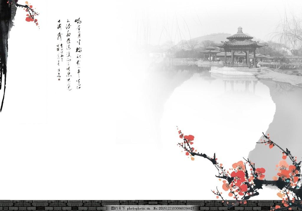 中国风背景素材 中国风 水墨画 梅花 素材      背景素材 设计 广告