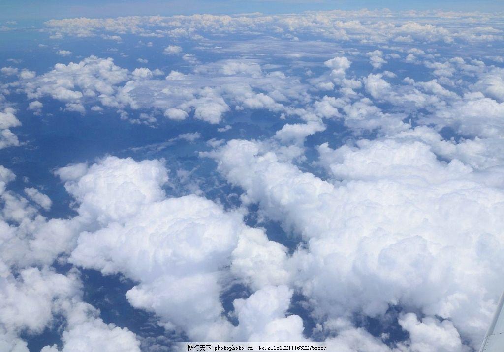白云 白色 蓝色 天空 飞机 机翼 摄影 自然景观 自然风景 72dpi jpg
