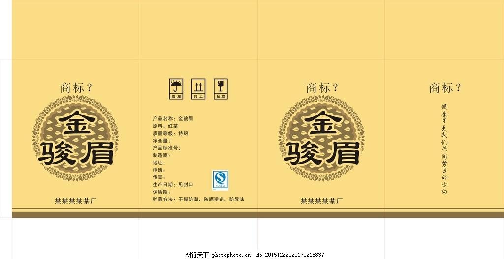 金骏眉彩箱 茶叶 包装类 底纹 花纹 cdr x4 矢量图 素材 设计作品集