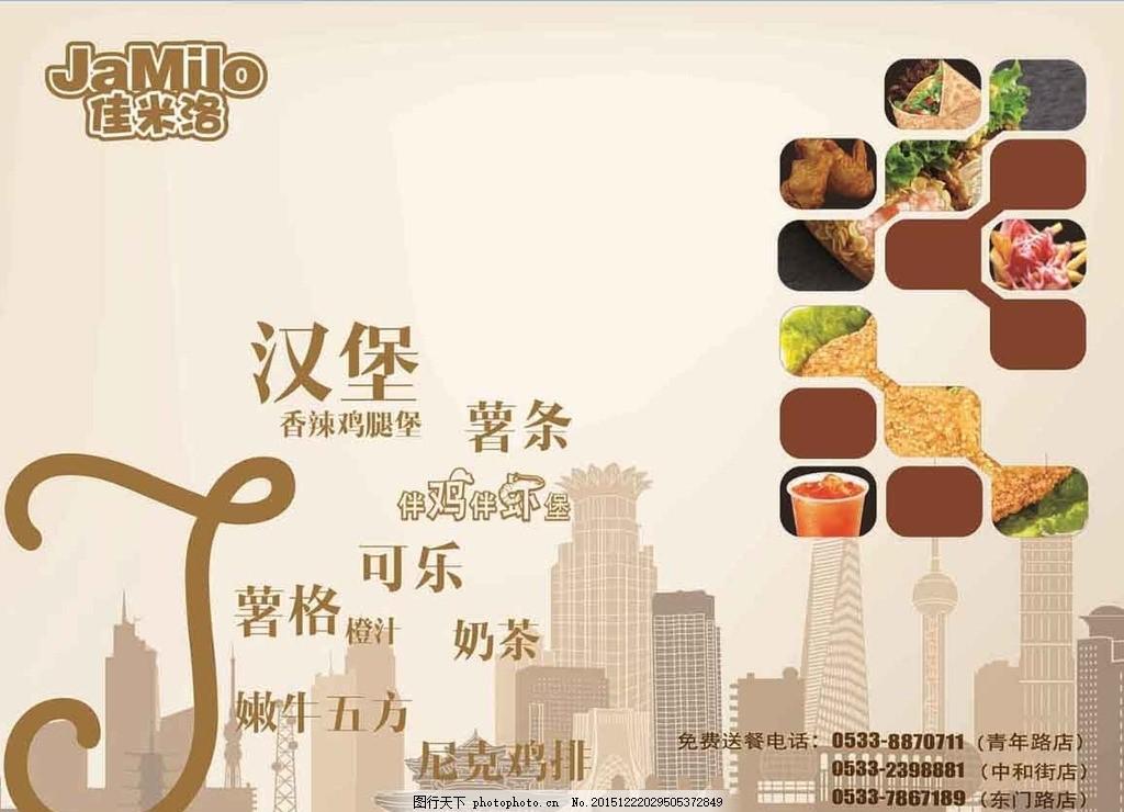 快餐单页 快餐海报 快餐展架 餐盘纸 垫餐纸 单页 设计 广告设计 广告