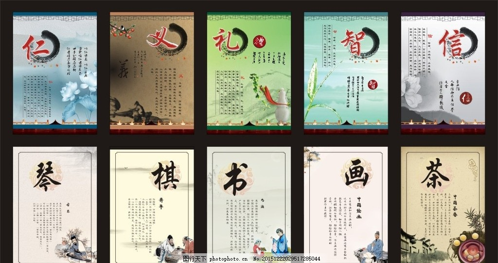 仁义礼智信 琴棋书画茶 国学经典 校园文化 古典 花纹 水墨 山水 古代