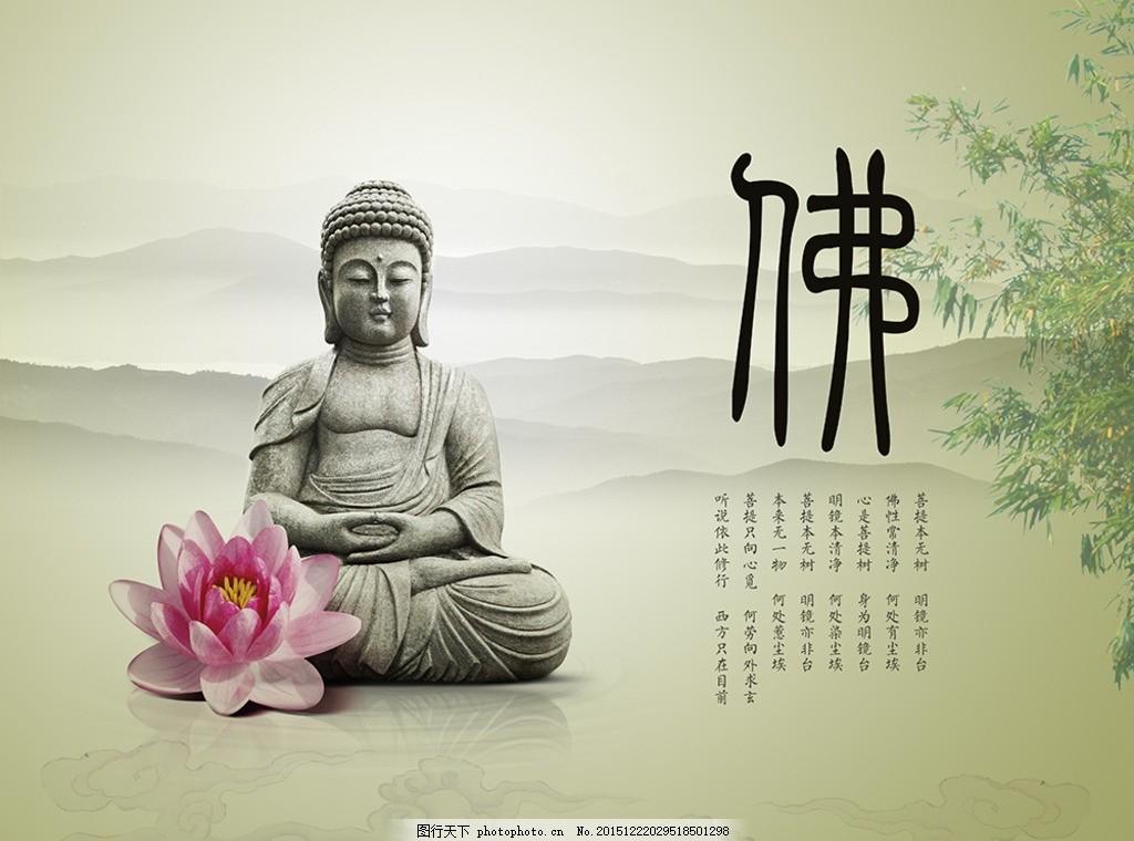 佛形象墙 竹子 莲花 水纹 水墨 山水 佛像 菩提 意境 文艺