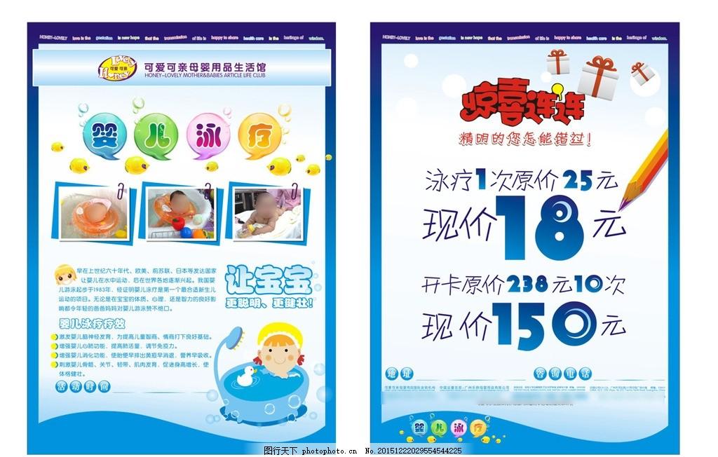 婴儿泳疗彩页 婴儿游泳彩页 母婴店彩页 蓝色彩页模板 可爱可亲 宝宝