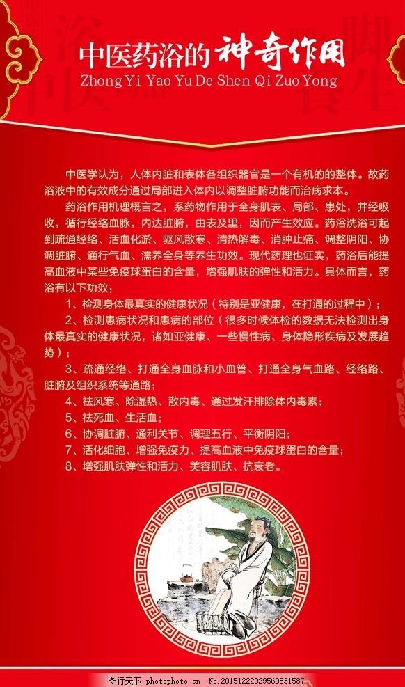 高清古典中医养生易拉宝 红色 高档 展架 暗花 欧式花纹 高档易拉宝