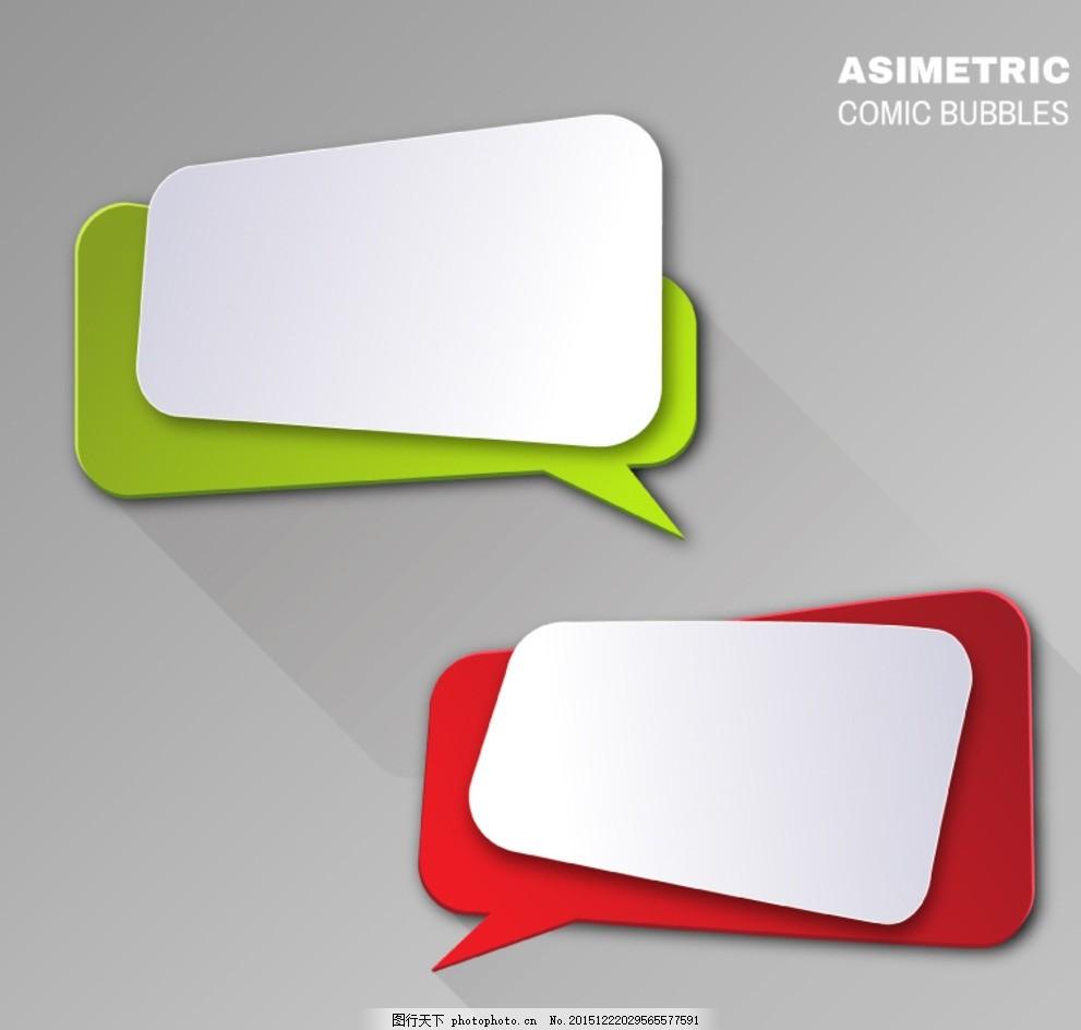 纸质语言气泡 对话框 语言框 对话气泡 聊天 装饰 卡片 插画