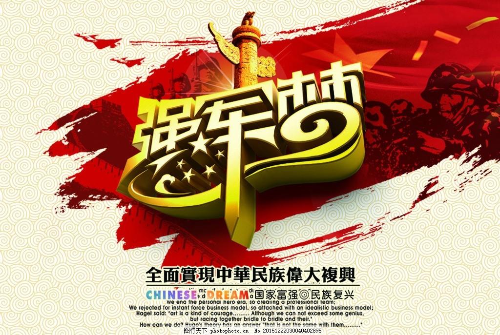 中国梦强军梦 创意中国梦 航天梦 中国梦海报 青春中国梦 扬帆中国梦