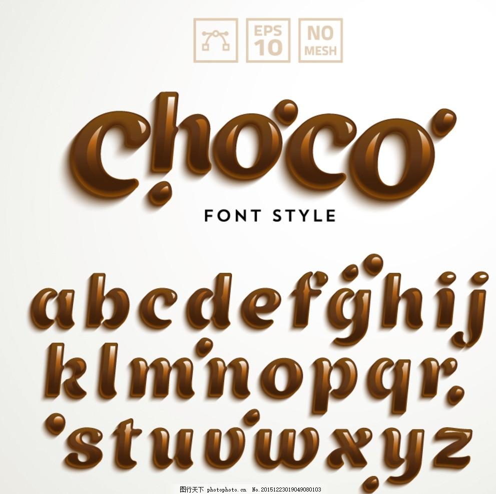 巧克力字母 英文字母 美食 美味 艺术字 字体 装饰 卡片 插画