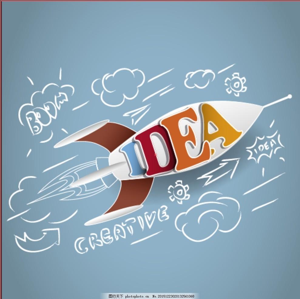 创意思维 火箭 手绘 卡通 矢量 火箭 创意思维 卡通 手绘 设计 标志
