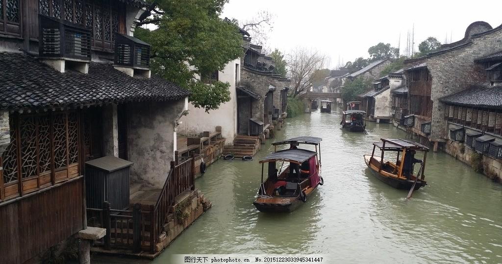 乌镇 水下 水 船 房子 古风 阴天 景点 摄影 旅游摄影 国内旅游 72dpi