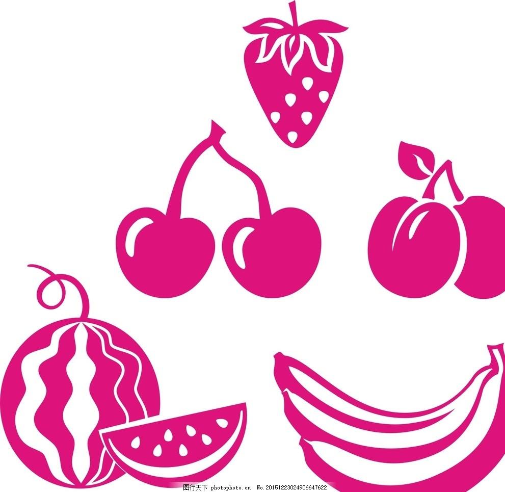 西瓜 樱桃 剪影 可爱 手绘素材 卡通装饰素材 矢量图 卡通 抽象设计