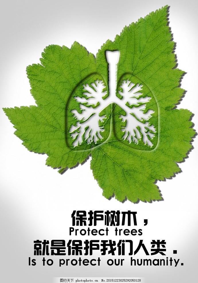 环保创意海报 保护环境 肺 叶子 树木图片