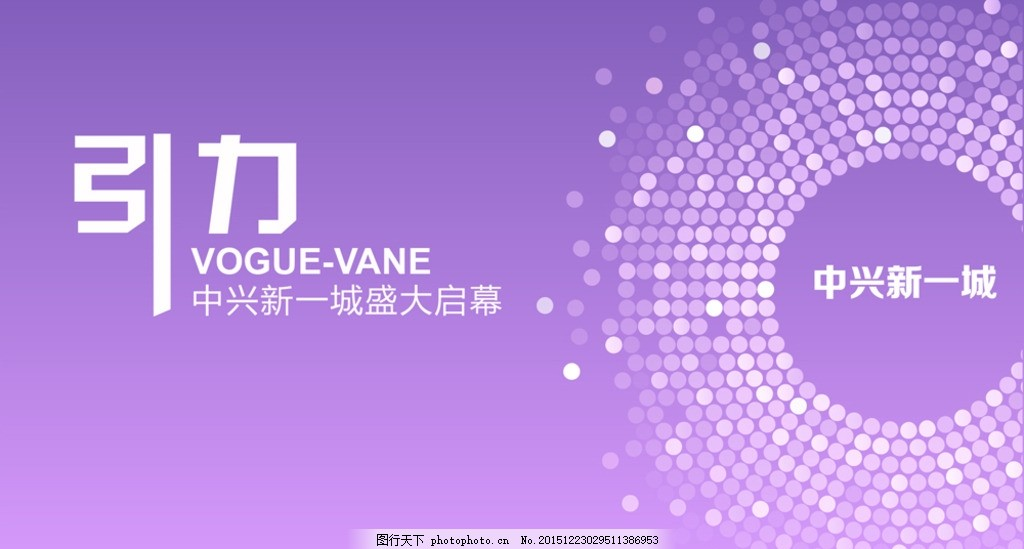 盛大开业 紫色背景 色块 引力 活动背景板 舞台led画面 演出背景 设计