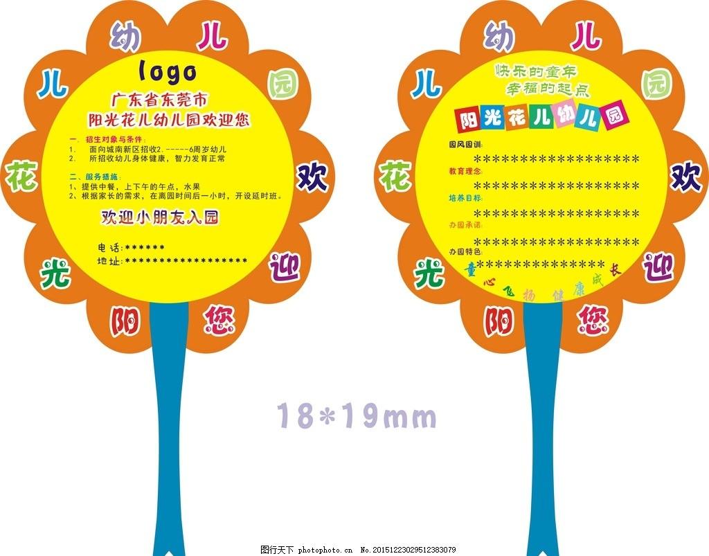 幼儿园可爱广告扇 阳光花广告扇 幼儿园广告扇 广告扇 扇子 扇子失量