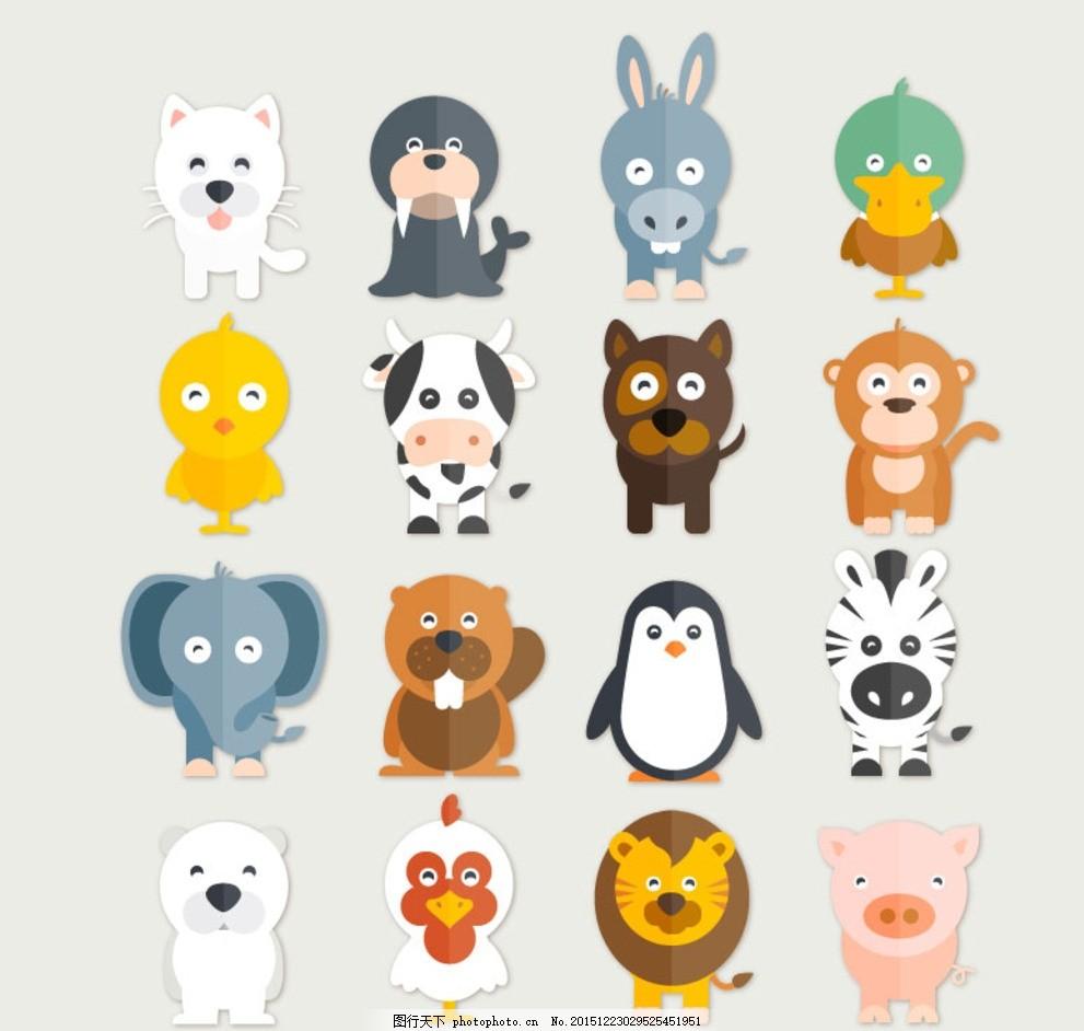 卡通动物 可爱 扁平化 动物 动物图标 斑马 奶牛 狮子 猪 狗 q版动物