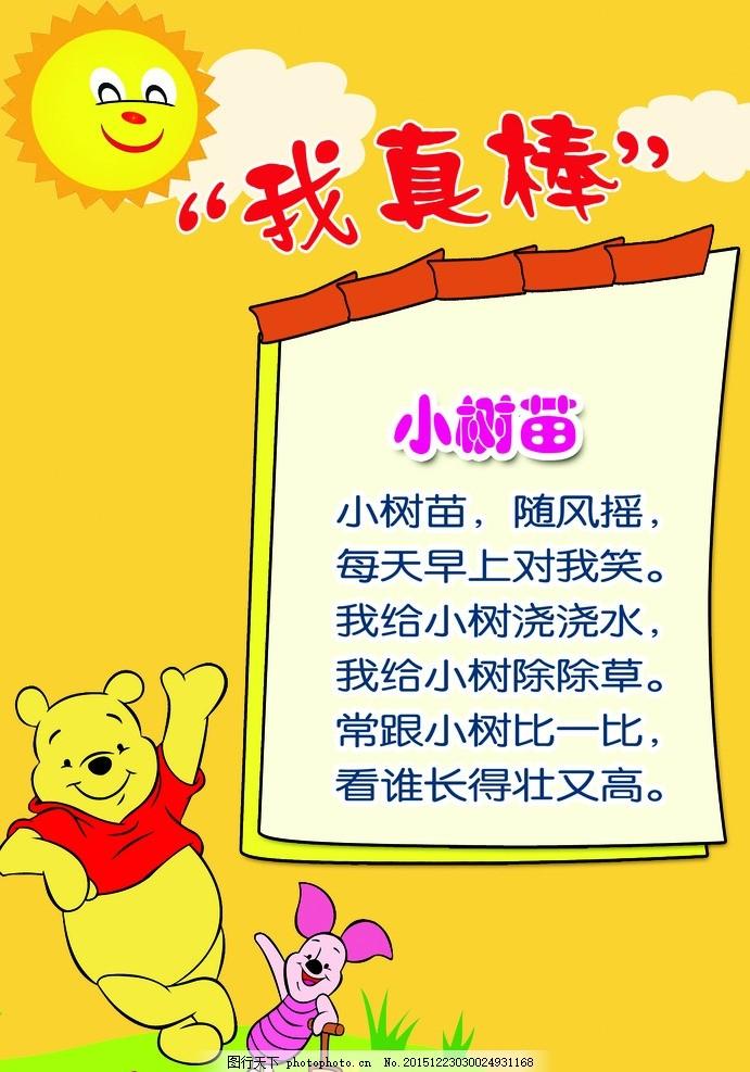 儿歌海报 幼儿园 幼儿园背景 学校海报 学校展板 学校素材 读书素材