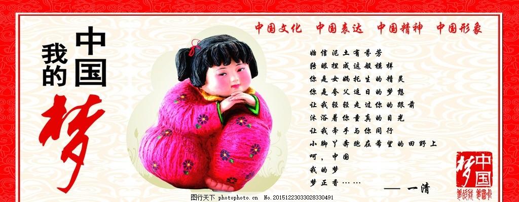 中国梦 中国梦我的梦 梦娃 字体 背景 颜色