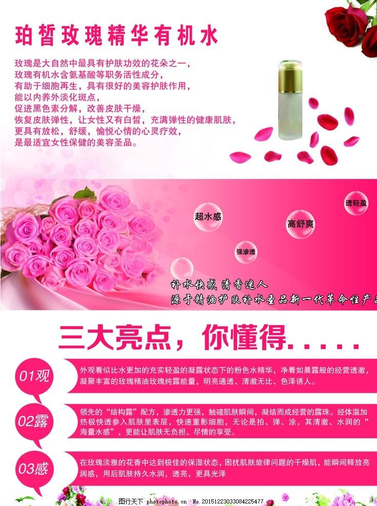 化妆品海报 玫瑰 牡丹 粉玫瑰 水泡 粉色 玫瑰水 化妆瓶 分层素材