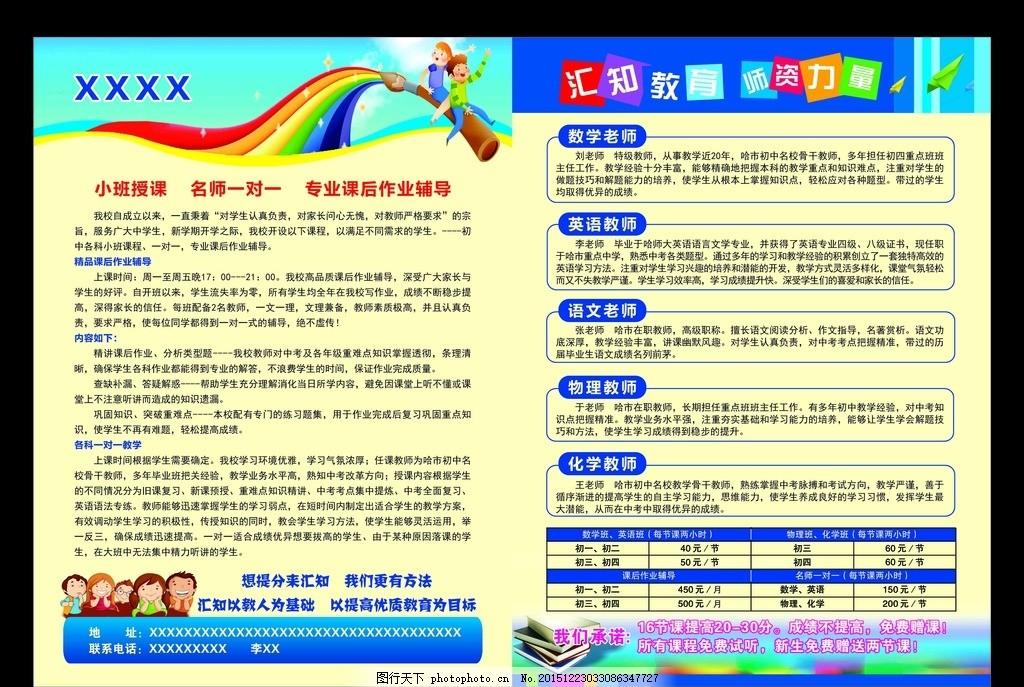 英语班 家教班 单页 传单 海报 折页 暑假班 中学 儿童 兴趣班 数学班