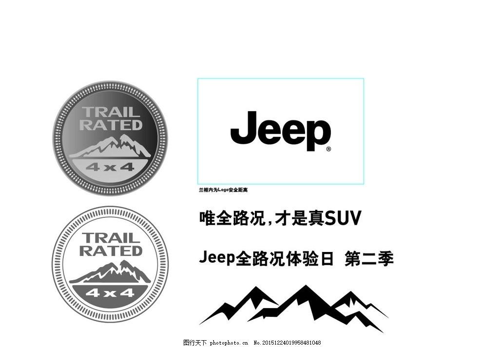 吉普 汽车 logo 标志 自由光 海报
