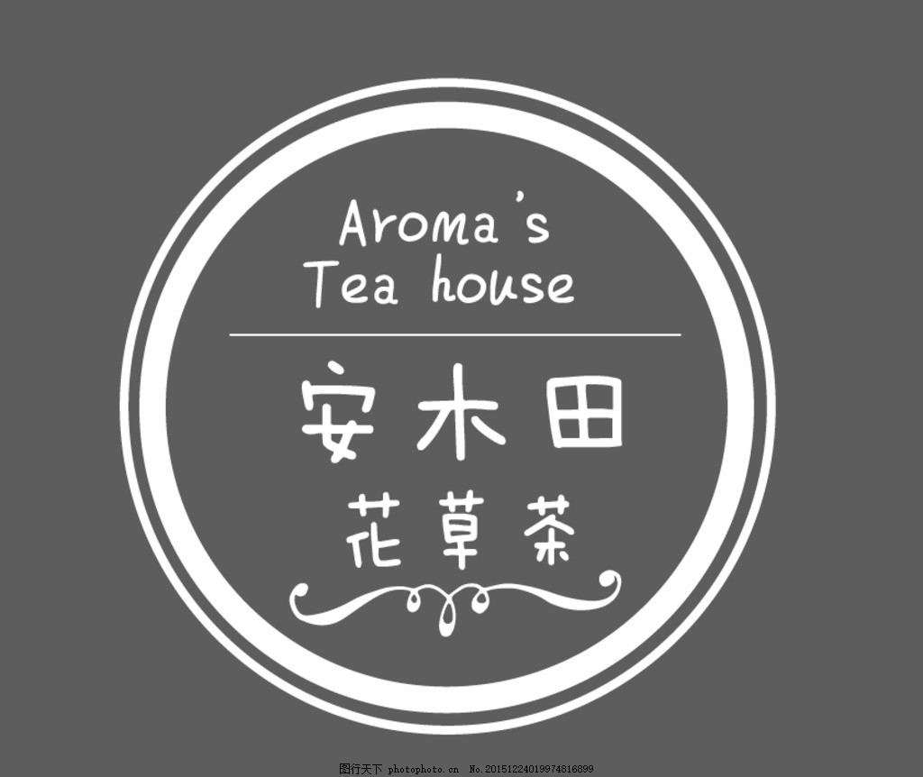 圆形logo 标志 花草茶店标 花草茶 logo设计 设计 标志图标 企业logo