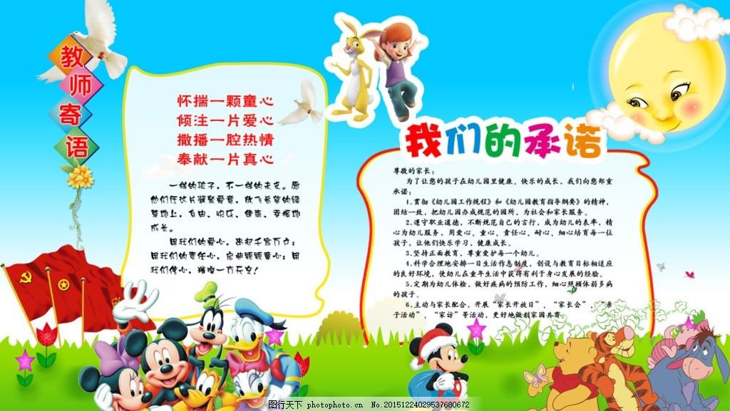 幼儿园儿童动漫海报