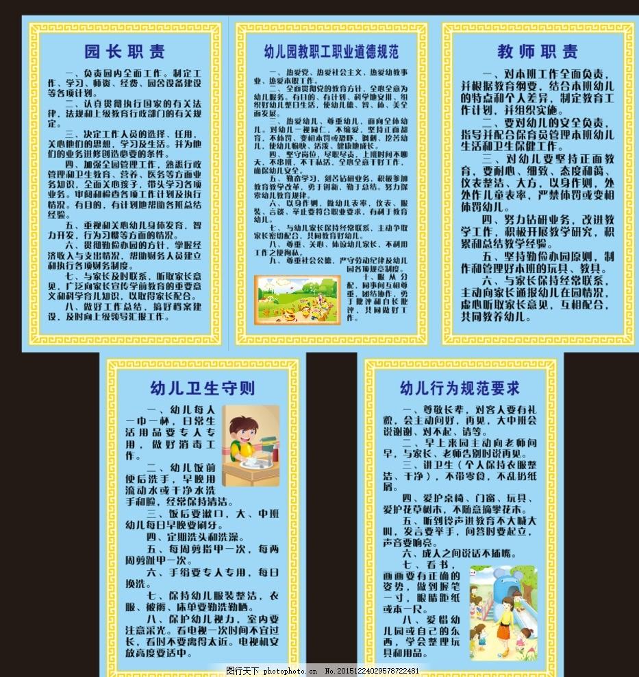 幼儿园制度 幼儿园排版 制度牌 卡通老师 卡通孩子 卡通厨师 学校制度