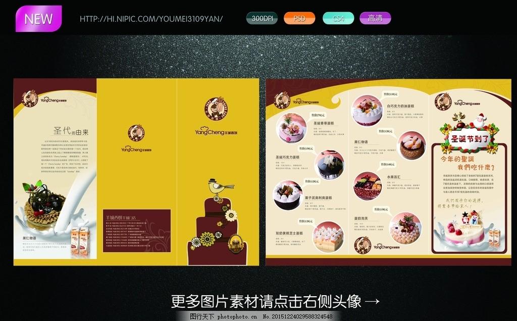 水果蛋糕 巧克力蛋糕 面包店 美食烘焙 奶油蛋糕 宣传折页 设计 广告