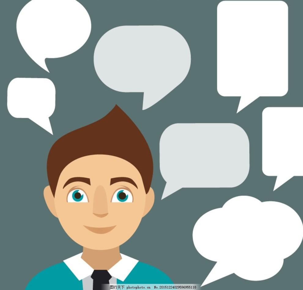 语言气泡 对话框 语言框 对话气泡 聊天 纸质 装饰 卡片 平面素材