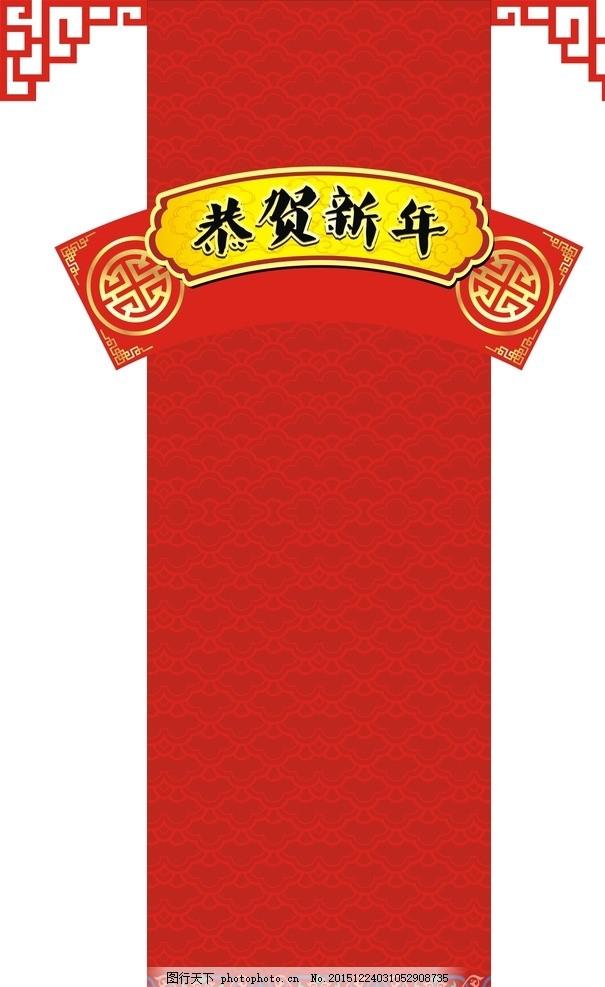 新年柱子 恭贺新年 扇形 角花 新春快乐 祥云 纹样 设计 广告设计