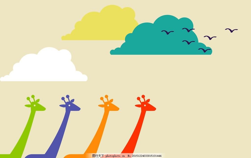 长颈鹿儿童房背景墙 海鸥 psd 分层 高清 长颈鹿 云彩 彩色 儿童房